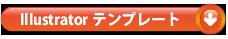 IllustratorテンプレートJM-B01ダウンロード