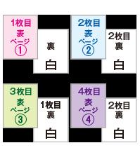 片面カラー4P