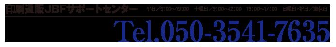 JBFサポートセンター電話番号