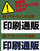 vol42文字のアウトライン化