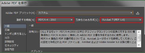 PDF/Xに変換