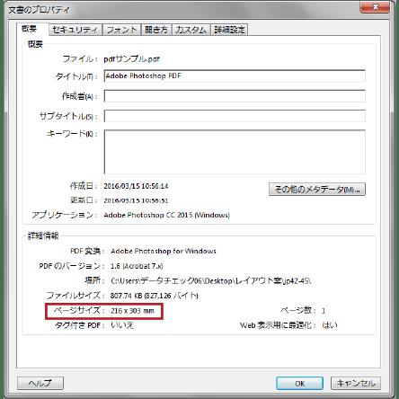 PDFサイズ確認
