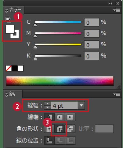 色と線の設定