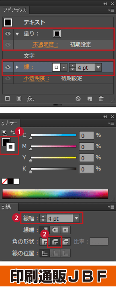 線と塗りの詳細設定