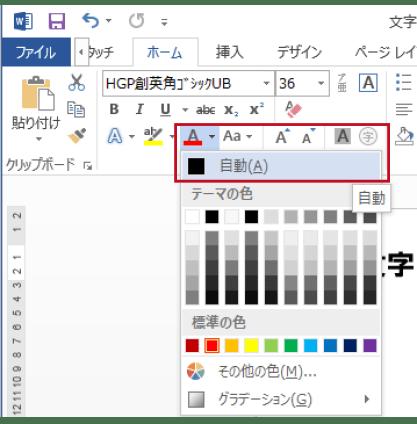 1色文字の変換方法