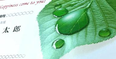 水滴表現した名刺イメージ