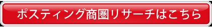 商圏リサーチMap
