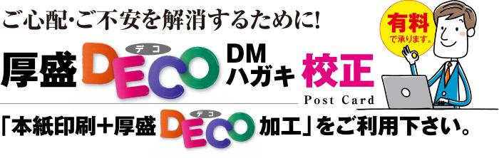 厚盛DECO DM・はがき 校正