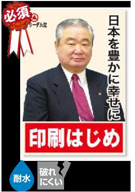 選挙ポスターイメージ