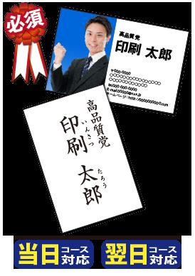 名刺印刷〈オンデマンド〉イメージ
