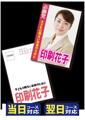 ポストカード・ハガキ印刷イメージ