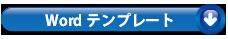 WordテンプレートJM-B01ダウンロード
