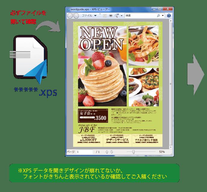 XPSイメージ