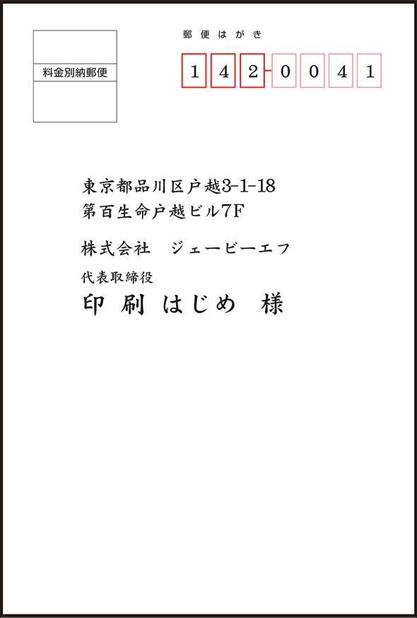 横書き楷書体見本