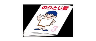 針金綴じ製本の綴じるイメージ