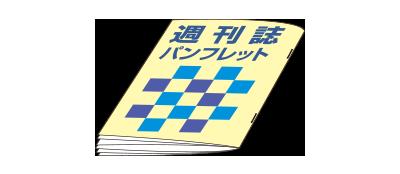 製本のイメージ