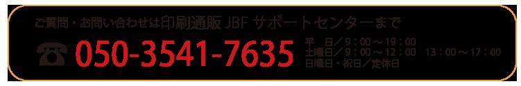 印刷通販JBFサポートセンター
