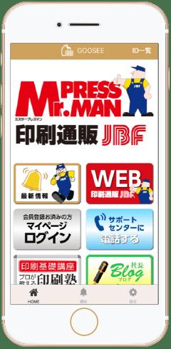 アプリトップ画面おイメージ