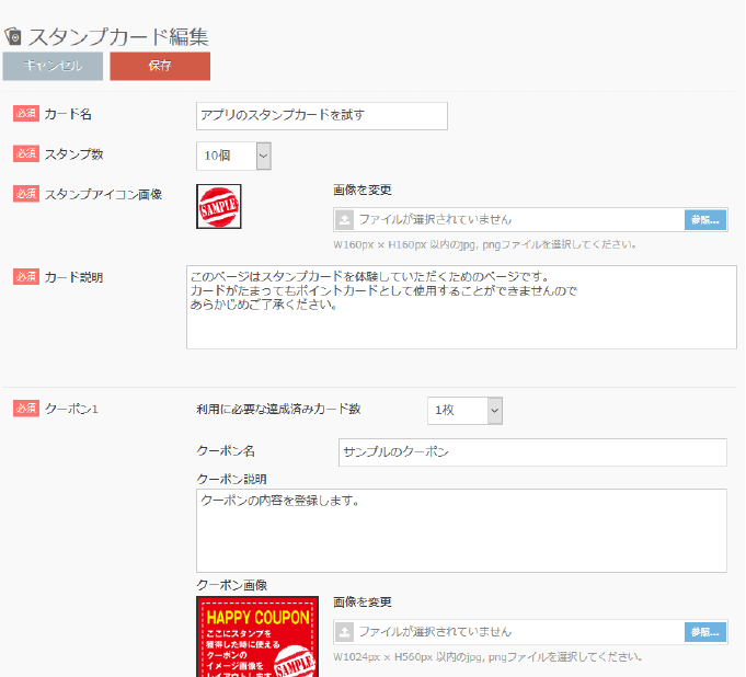 スタンプカード編集画面